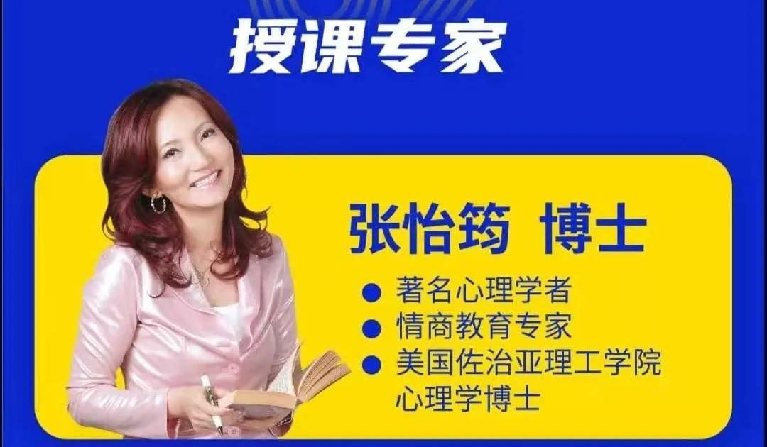 张怡筠,德瑞姆,情商教育,早恋,霸凌,心理胜任力,心理健康