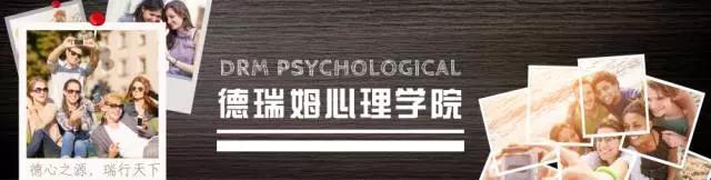 德瑞姆心理学院5月下旬课程、沙龙、活动