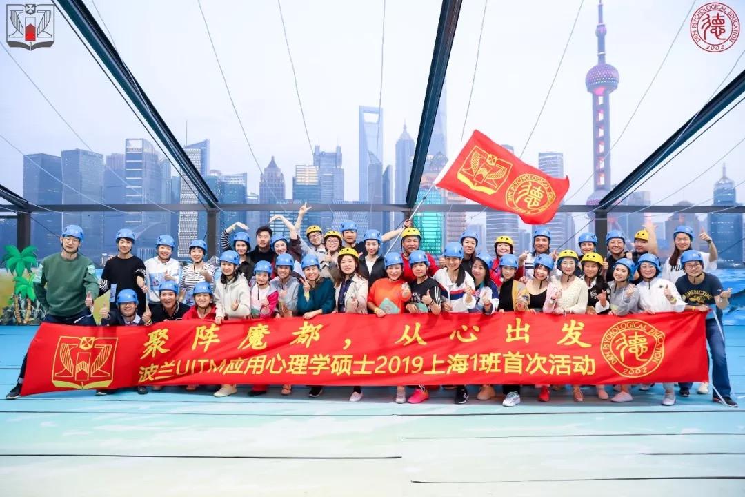 聚阵魔都,从心出发:德瑞姆波兰UITM应用心理学硕士上海1班首期活动顺利举行!