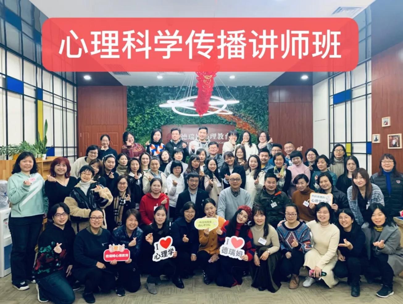 新一期心理科学传播讲师班(上海校区)顺利开班!