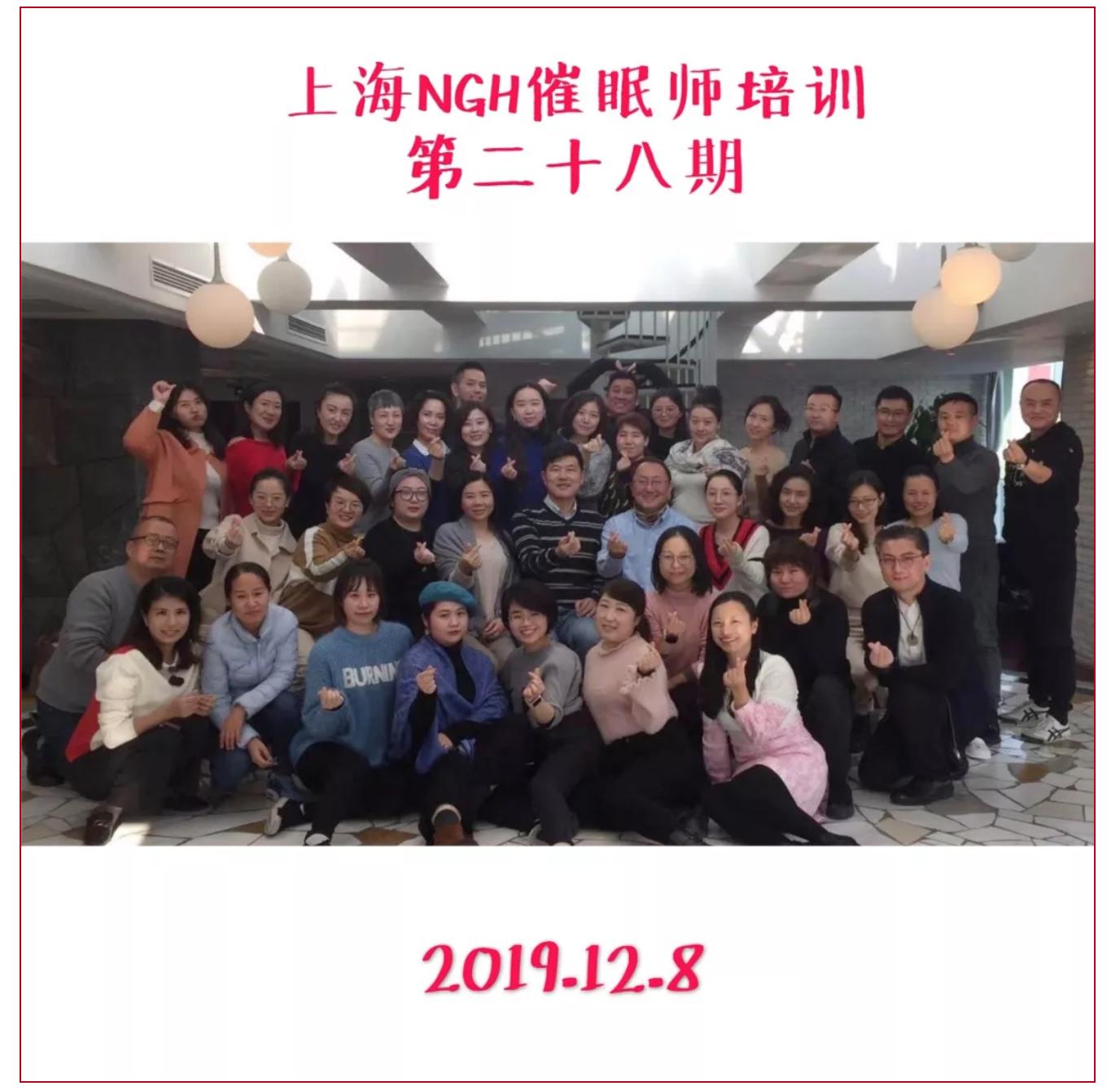 【双十二福利】唐道德美国NGH催眠课直降2600抢购中!