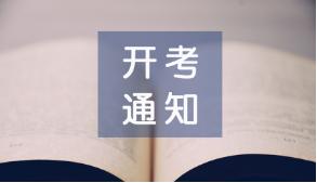 【开考通知】2020年3月中国心理学会APPC网络考试