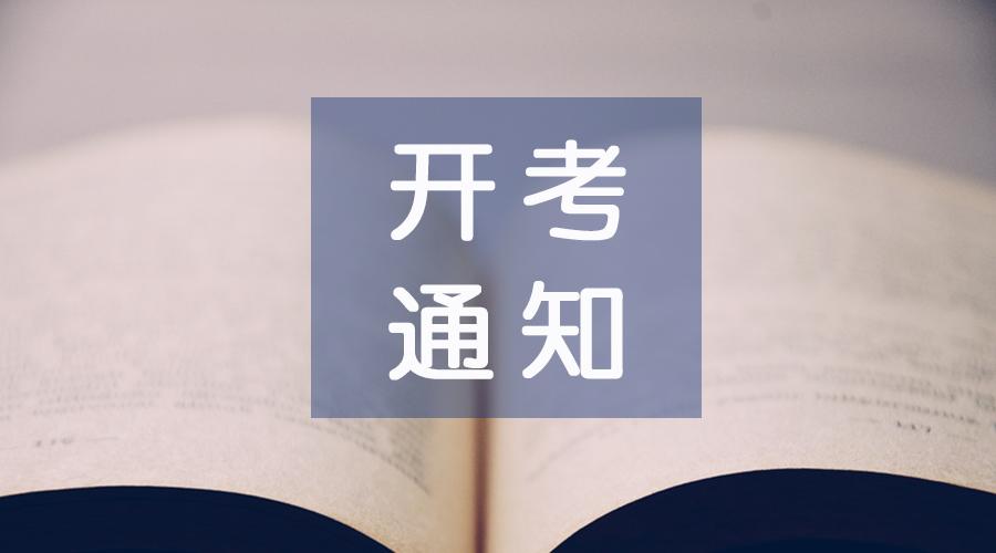 【开考通知】2020年6月中国心理学会APPC网络考试