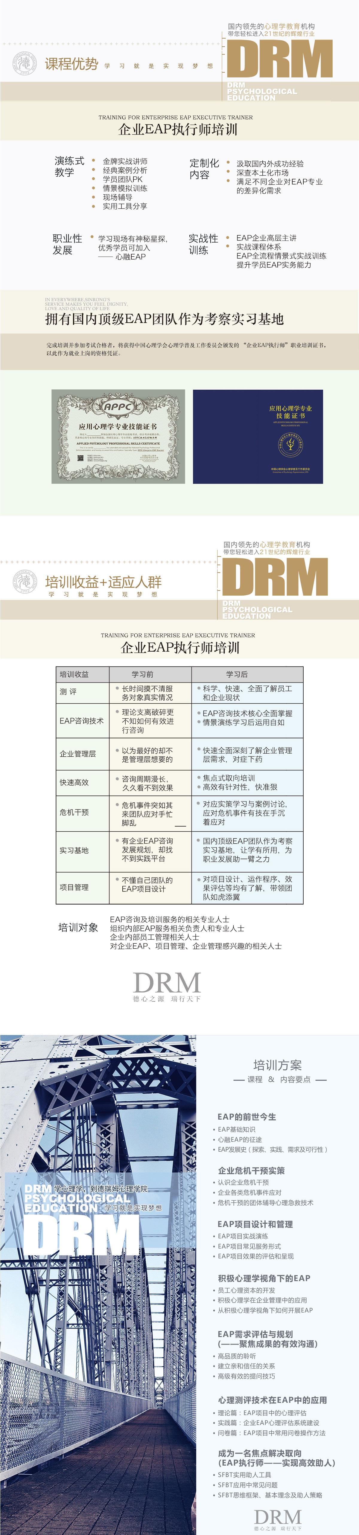 EAP2.jpg